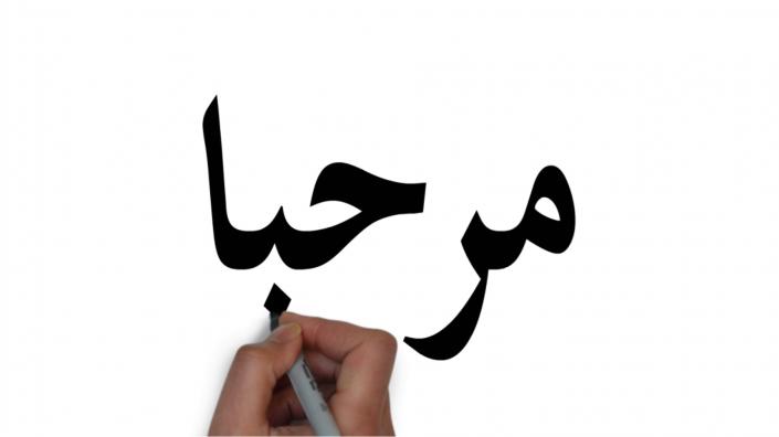 arabic thumb